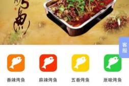 文山烤鱼下载-文山烤鱼软件安卓版