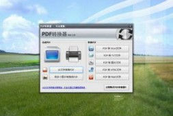 PDF转换器电脑版下载-PDF转换器免费下载