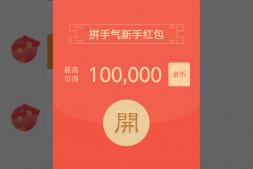 红包每天抢app下载-红包每天抢安卓版下载