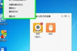 USB宝盒下载-USB宝盒最新版下载