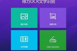 得力OCR文字识别软件正式版下载-得力OCR文字识别最新版下载