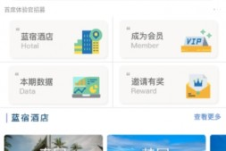 蓝宿全球下载-蓝宿全球软件安卓正式版