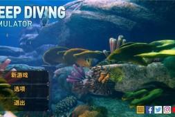 深海潜水模拟器中文版下载-深海潜水模拟器中文硬盘版下载