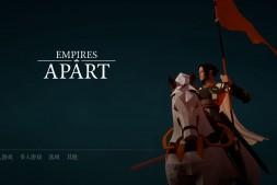 帝国分裂下载-帝国分裂中文版下载
