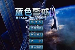 《蓝色警戒4》简体中文免安装版下载