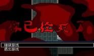 《野比大雄的死亡空间2》简体中文免安装版下载