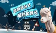 滑雪大冒险无限金币版下载-滑雪大冒险无限金币版道具全解锁下载