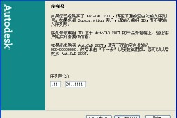 cad2007破解版下载-cad2007破解版安装教程及激活