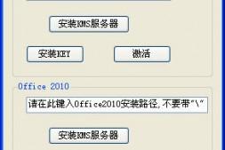 office2010密钥生成器-office2010激活教程