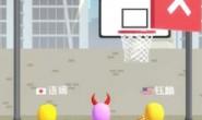这就是投篮游戏下载-这就是投篮无广告版下载