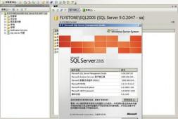 sql2005下载-sql2005安装教程