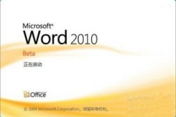 word2010破解版下载-word2010破解版安装教程