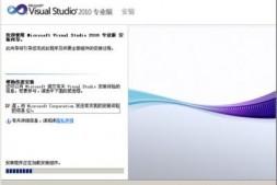 vs2010下载-vs2010安装教程