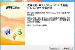 WPS2012下载-WPS2012电脑版下载