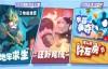 乱斗之星游戏下载-乱斗之星下载安装