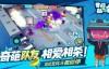 奇葩战斗家安卓下载-奇葩战斗家正式版下载