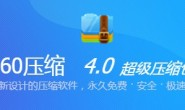360解压软件免费下载-360解压软件电脑版下载