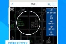 cad快速看图软件下载-cad快速看图手机版下载
