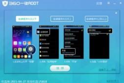 360一键root工具下载-360一键root工具安卓版下载