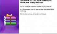 winrar密码解锁工具下载-winrar密码解锁工具纯净版下载【亲测可用】