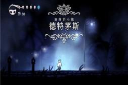 空洞骑士游戏下载-空洞骑士手机完整版下载