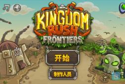 王国保卫战前线下载-王国保卫战前线中文版下载