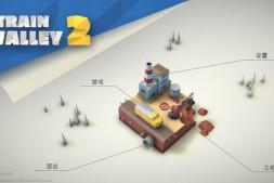 火车山谷2游戏下载-火车山谷2完整版免安装下载