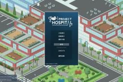 医院计划游戏下载-医院计划dlc整合版下载