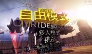 《尘埃:决战》免安装简体中文硬盘版下载[竞速]