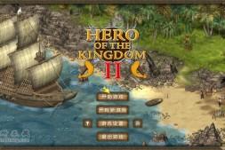 《王国英雄2》简体中文免安装硬盘版下载[模拟经营] [91.7MB]
