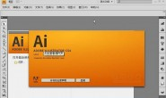 Adobe Illustrator CS4 简体中文绿色免费版下载