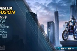 《特技摩托:聚变》免安装中文硬盘版下载[竞速]
