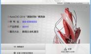 AutoCAD2016简体中文精简优化版免费下载(含注册机+激活说明)