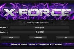 AutoCAD2015官方中文破解版注册机下载(含序列号密钥)