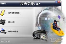 会声会影X2专业绿色版免费下载(会声会影12中文免费破解版)