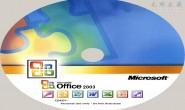 Microsoft Office 2003官方简体中文完整版免费版下载