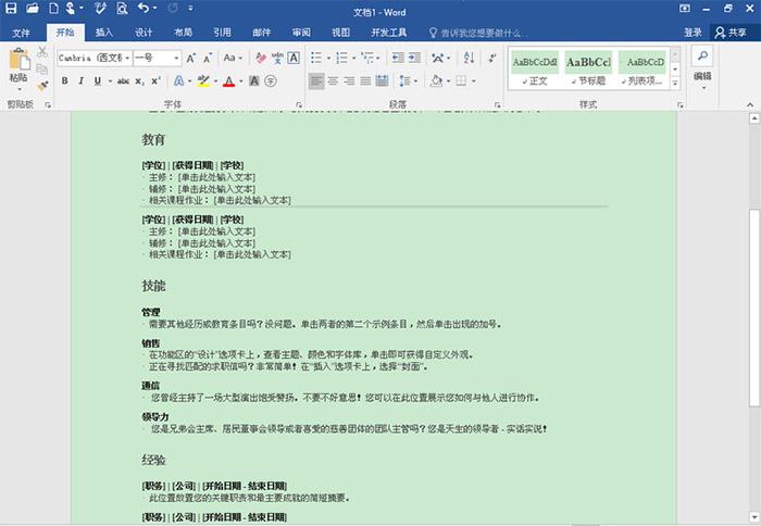 Office 2016 中文绿色精简版免费下载【含wor2016/excel2016/ppt2016】