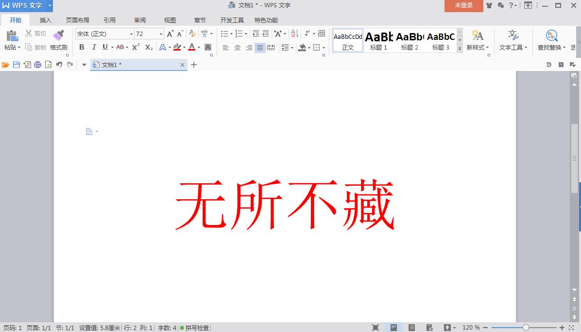 WPS Office 2017官方简体中文免费版下载