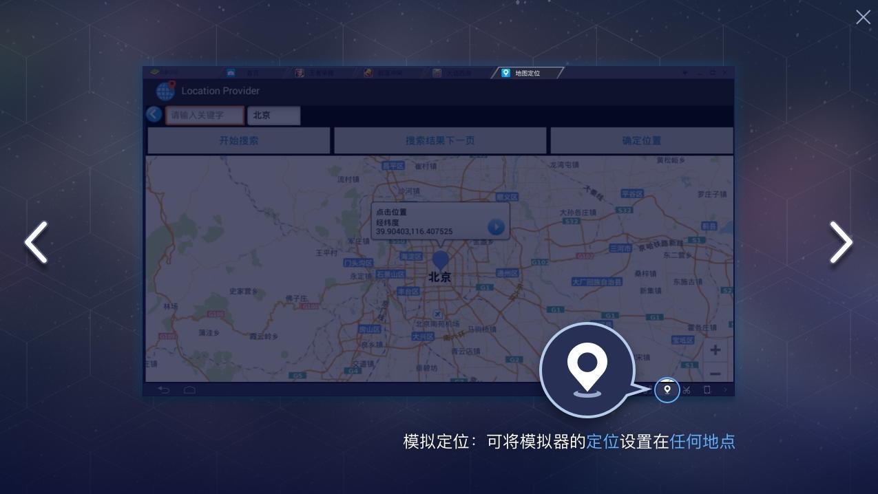BlueStacks(蓝叠安卓模拟器)官方最新免费中文版下载