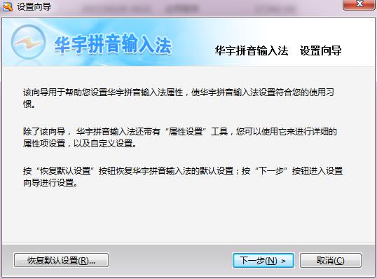 华宇拼音输入法 V6.9.0 官方PC电脑版下载