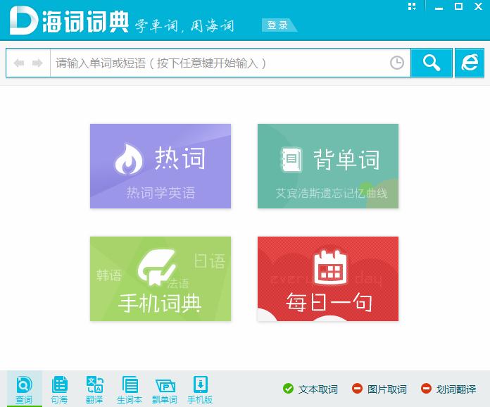 海词词典官方免费中文PC电脑版下载