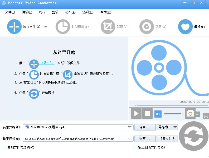 Faasoft Video Converter万能视频转换器免费中文破解版下载