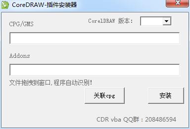 CorelDRAW插件安装器免费绿色版下载