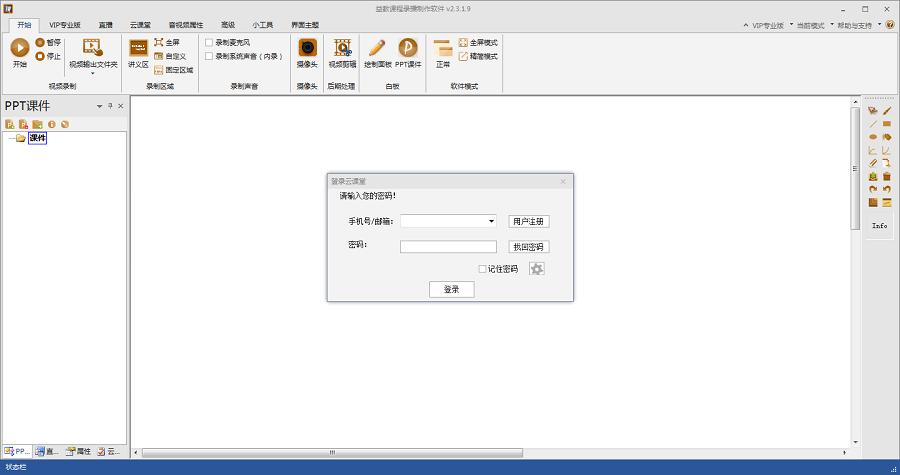 益教课程录制软件官方最新免费版下载