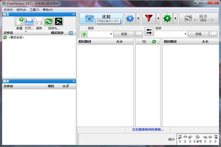 FreeFileSync(文件同步比较工具)官方最新中文版下载