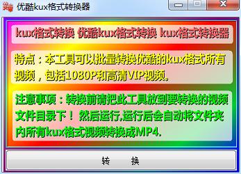 优酷kux格式转换mp4工具免费版下载