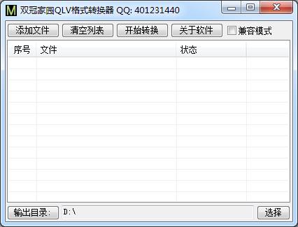 腾讯视频QLV格式转换器免费绿色版下载