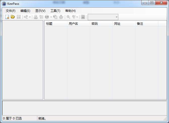 KeePass(密码管理工具)免费中文绿色版下载