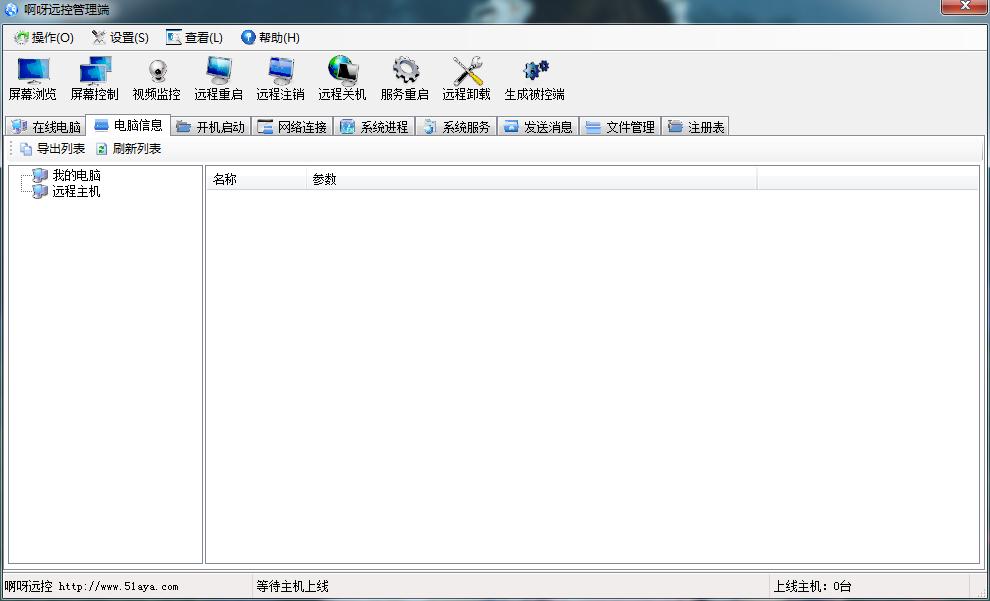啊呀远程控制软件官方版下载