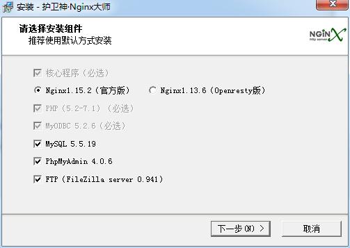护卫神Nginx大师官方免费版下载(自动安装Nginx主机管理系统)
